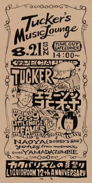 8.21_tml_flyer.JPG